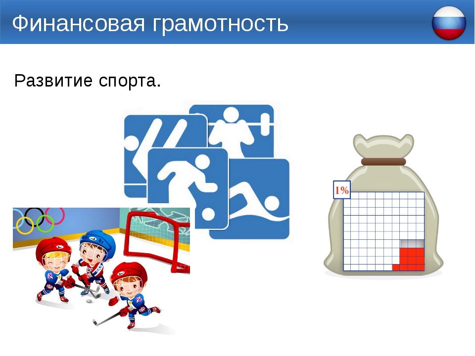 Финансовая грамотность Развитие спорта.