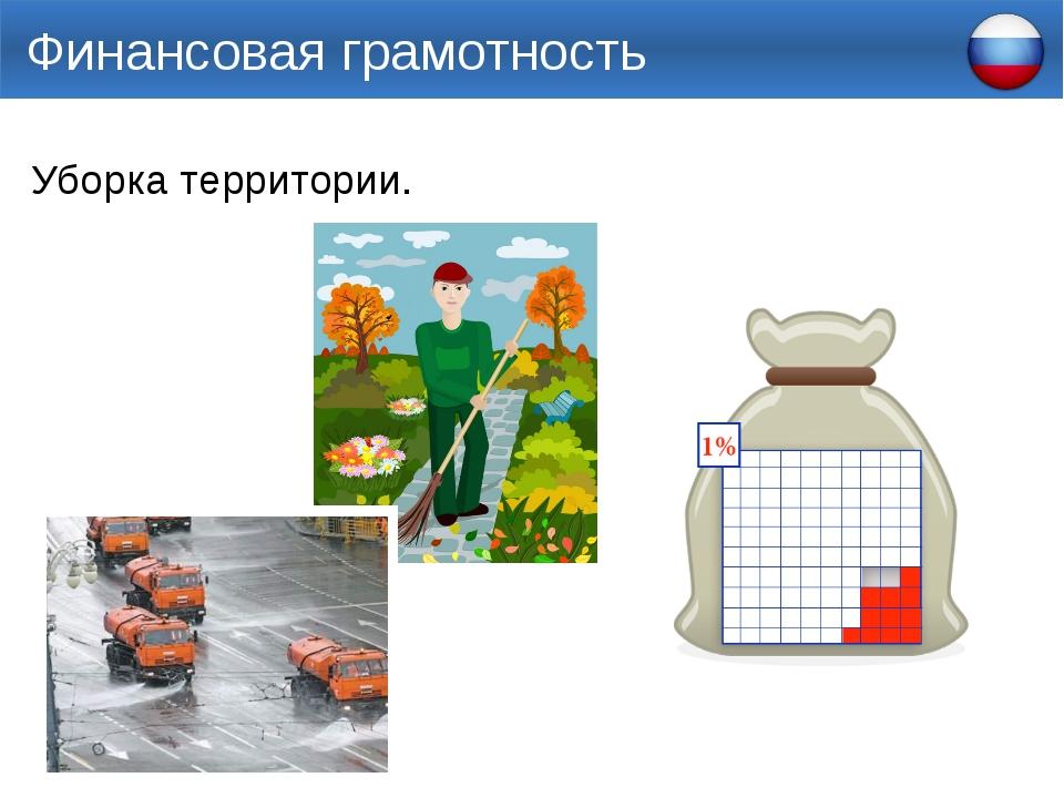 Финансовая грамотность Уборка территории.