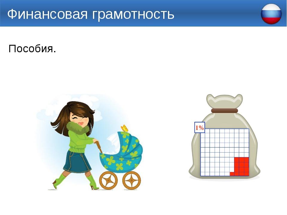 Финансовая грамотность Пособия.