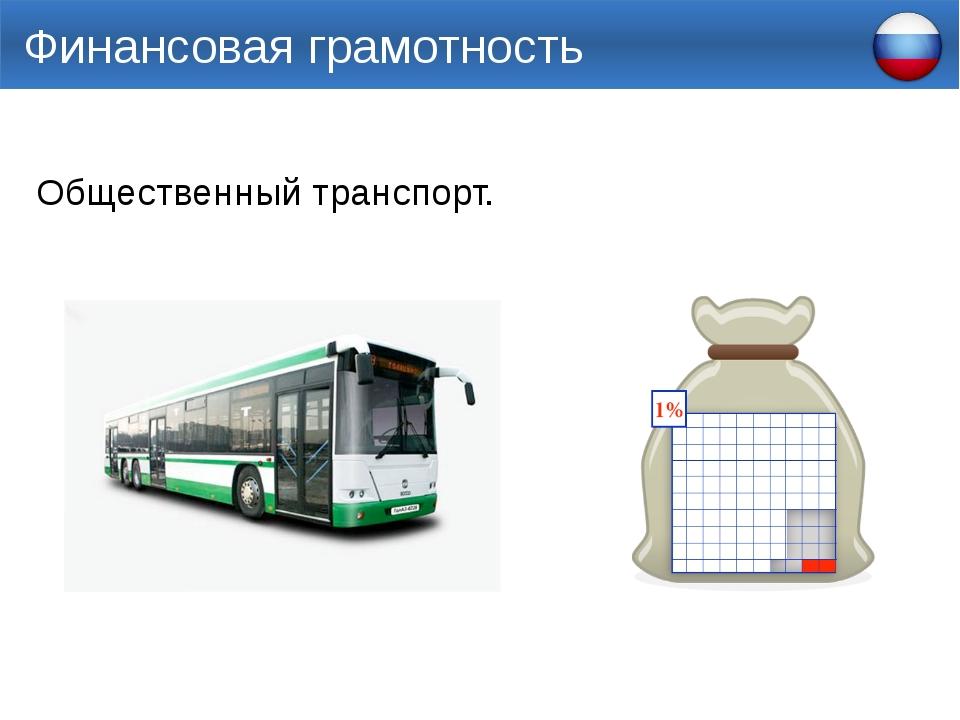 Финансовая грамотность Общественный транспорт.