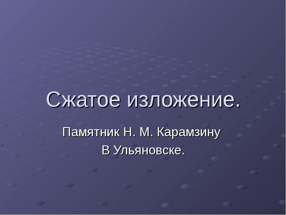 Сжатое изложение. Памятник Н. М. Карамзину В Ульяновске.