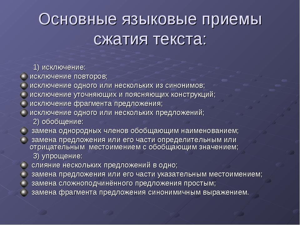 Основные языковые приемы сжатия текста: 1) исключение: исключение повторов; и...