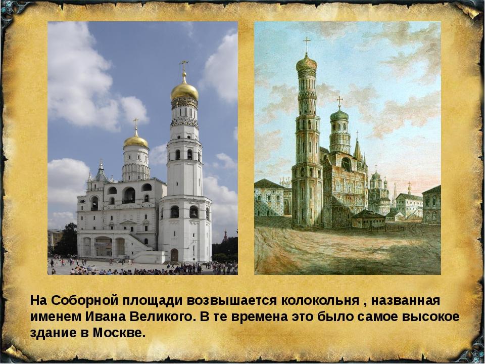 На Соборной площади возвышается колокольня , названная именем Ивана Великого....