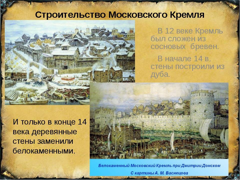 В 12 веке Кремль был сложен из сосновых бревен. В начале 14 в. стены построи...