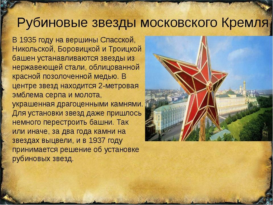 Рубиновые звезды московского Кремля В 1935 году на вершины Спасской, Никольск...