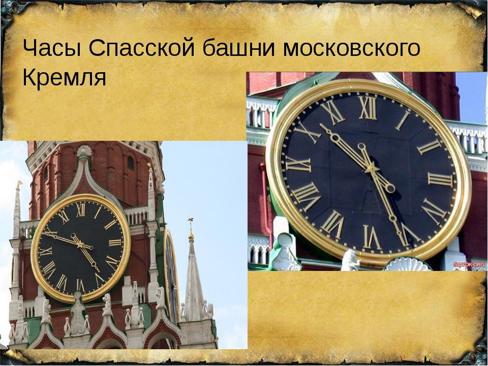 Часы Спасской башни московского Кремля