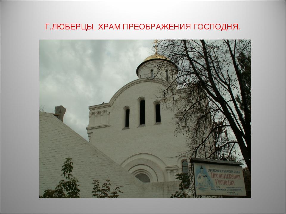 Г.ЛЮБЕРЦЫ, ХРАМ ПРЕОБРАЖЕНИЯ ГОСПОДНЯ.