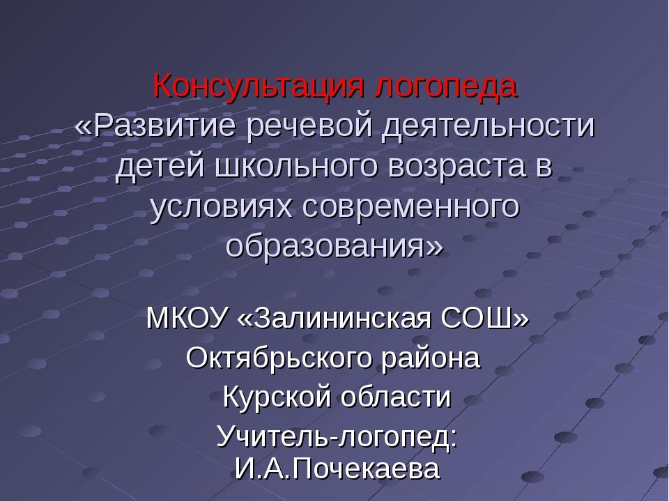 Консультация логопеда «Развитие речевой деятельности детей школьного возраста...