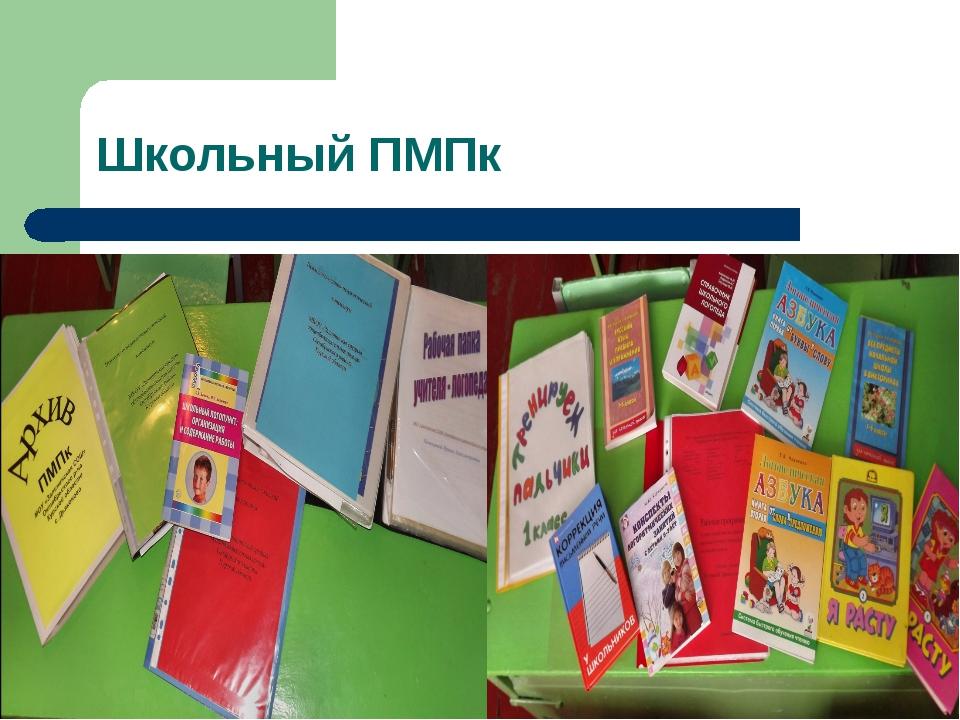 Школьный ПМПк