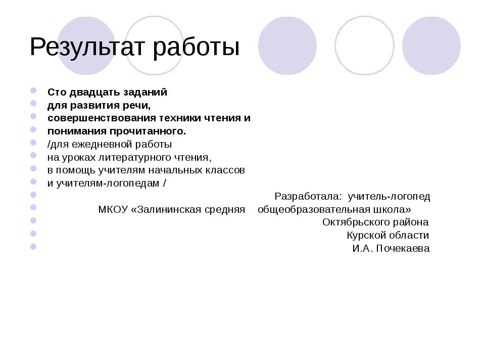 Результат работы Сто двадцать заданий для развития речи, совершенствования те...