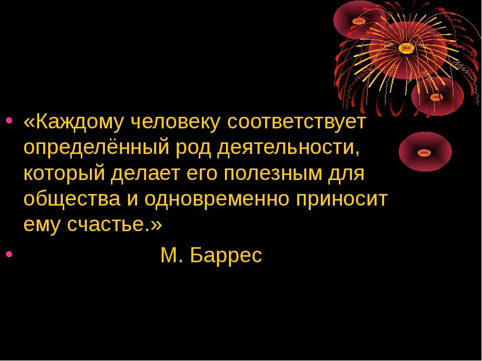 «Каждому человеку соответствует определённый род деятельности, который делает...