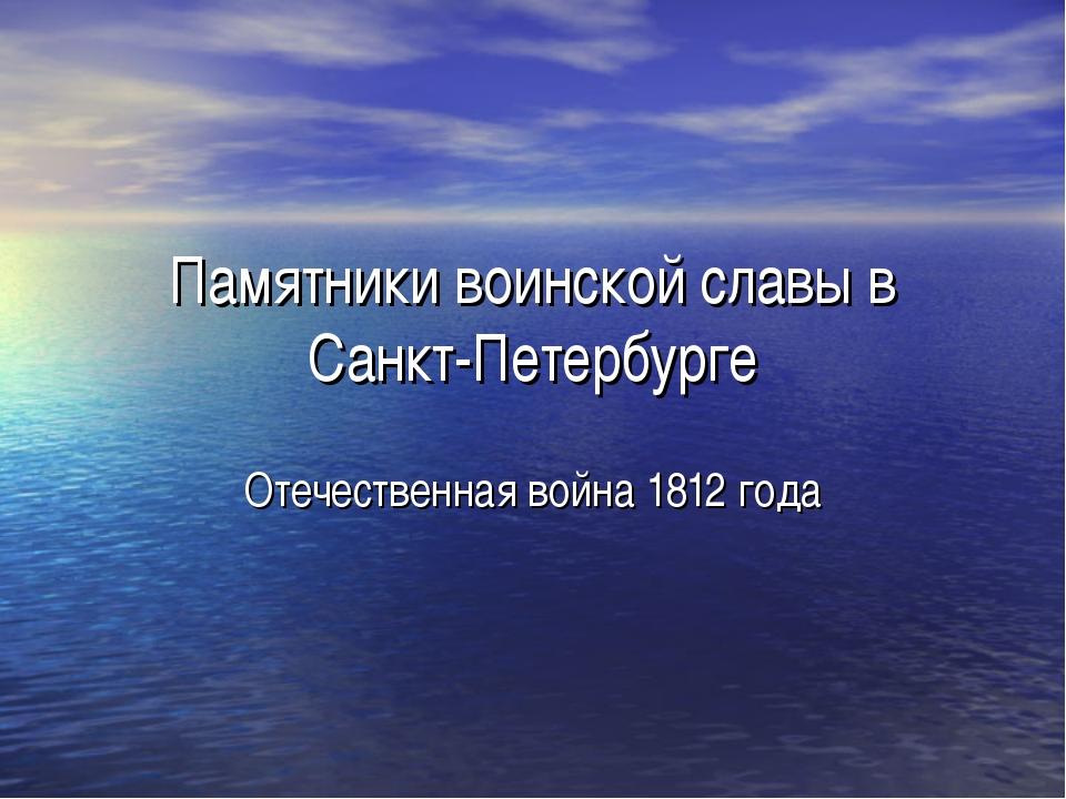 Памятники воинской славы в Санкт-Петербурге Отечественная война 1812 года