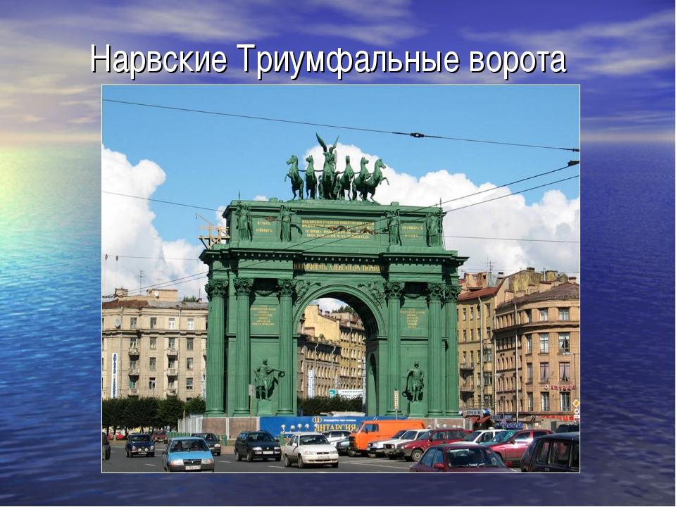 Нарвские Триумфальные ворота