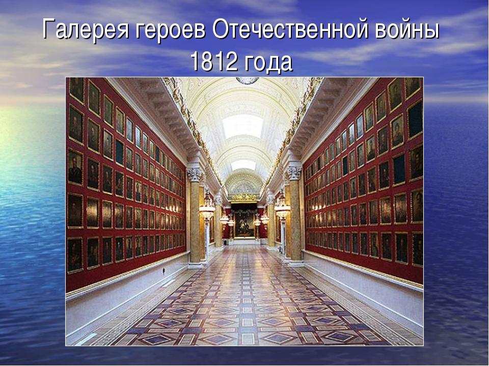 Галерея героев Отечественной войны 1812 года
