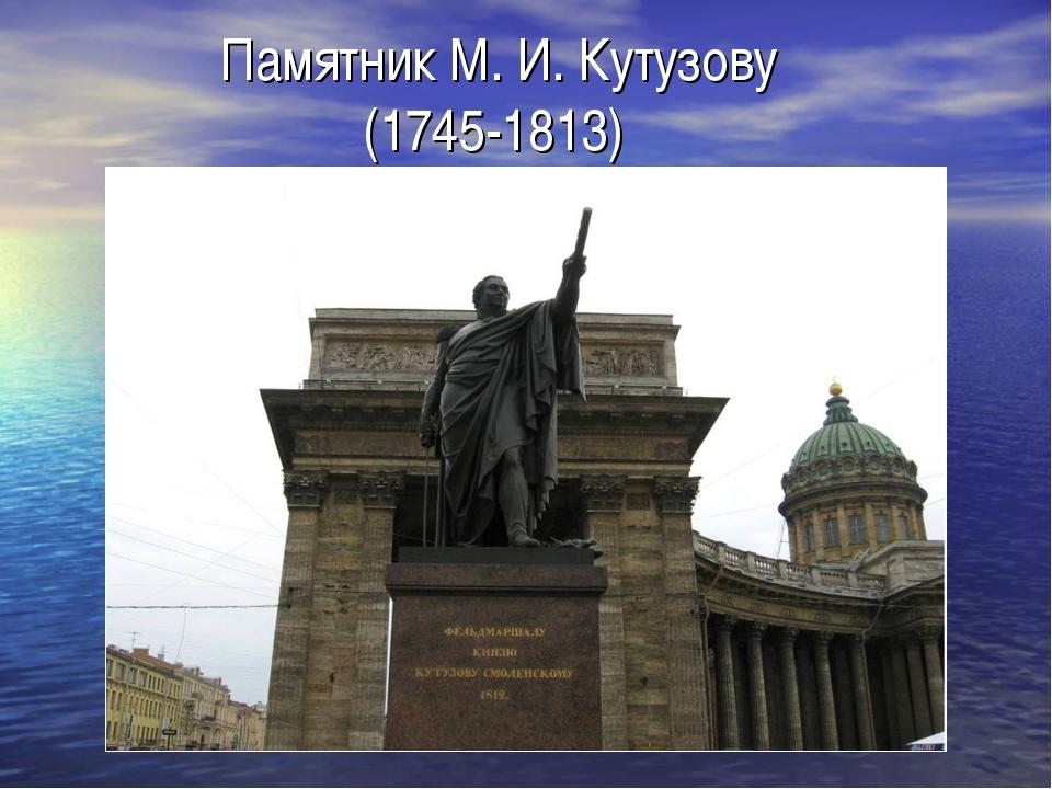 Памятник М. И. Кутузову (1745-1813)