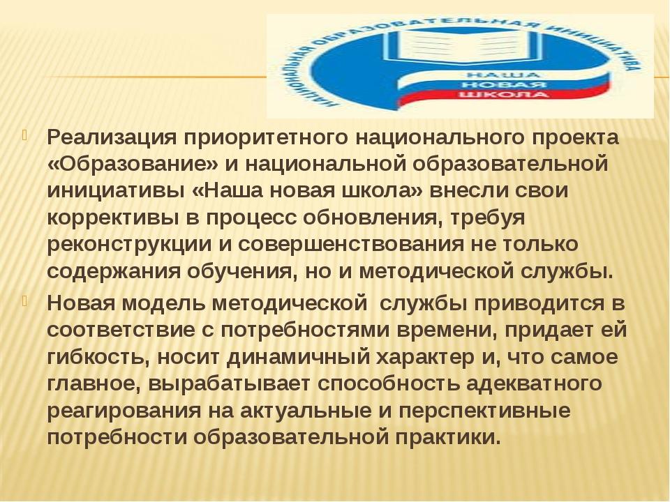 Реализация приоритетного национального проекта «Образование» и национальной о...