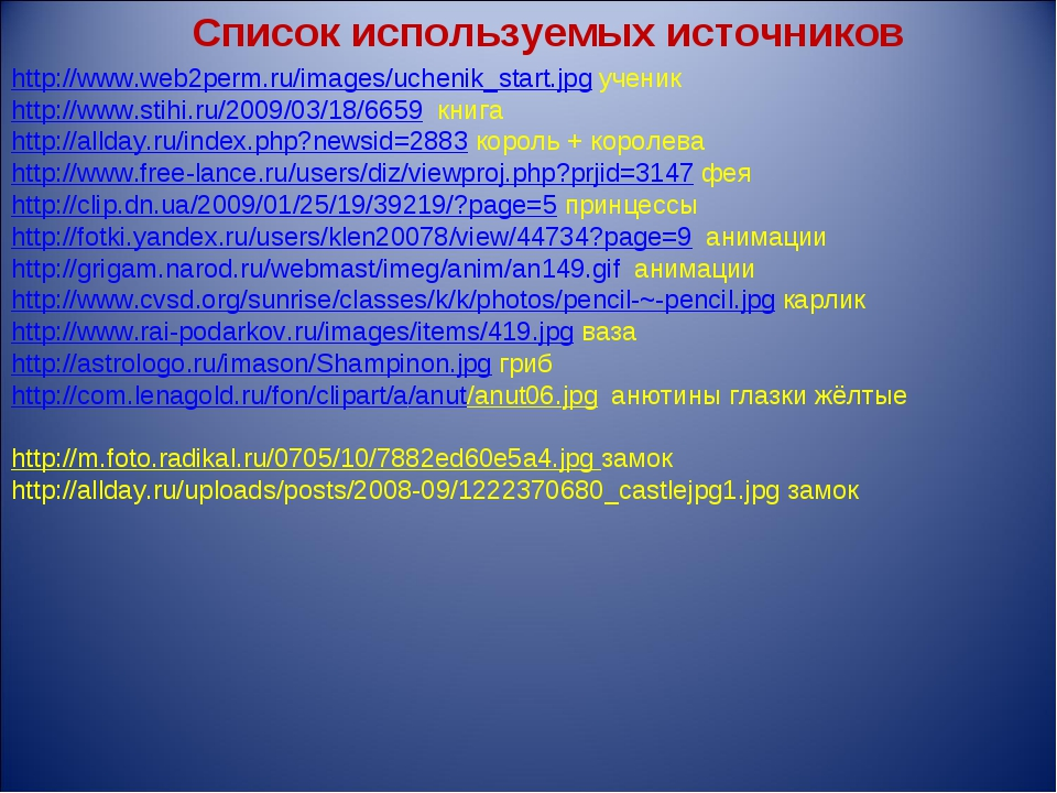 Список используемых источников http://www.web2perm.ru/images/uchenik_start.jp...