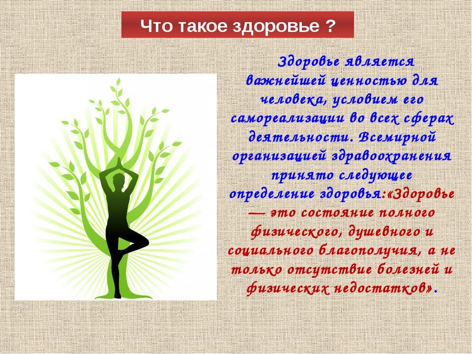 Здоровье является важнейшей ценностью для человека, условием его самореализац...