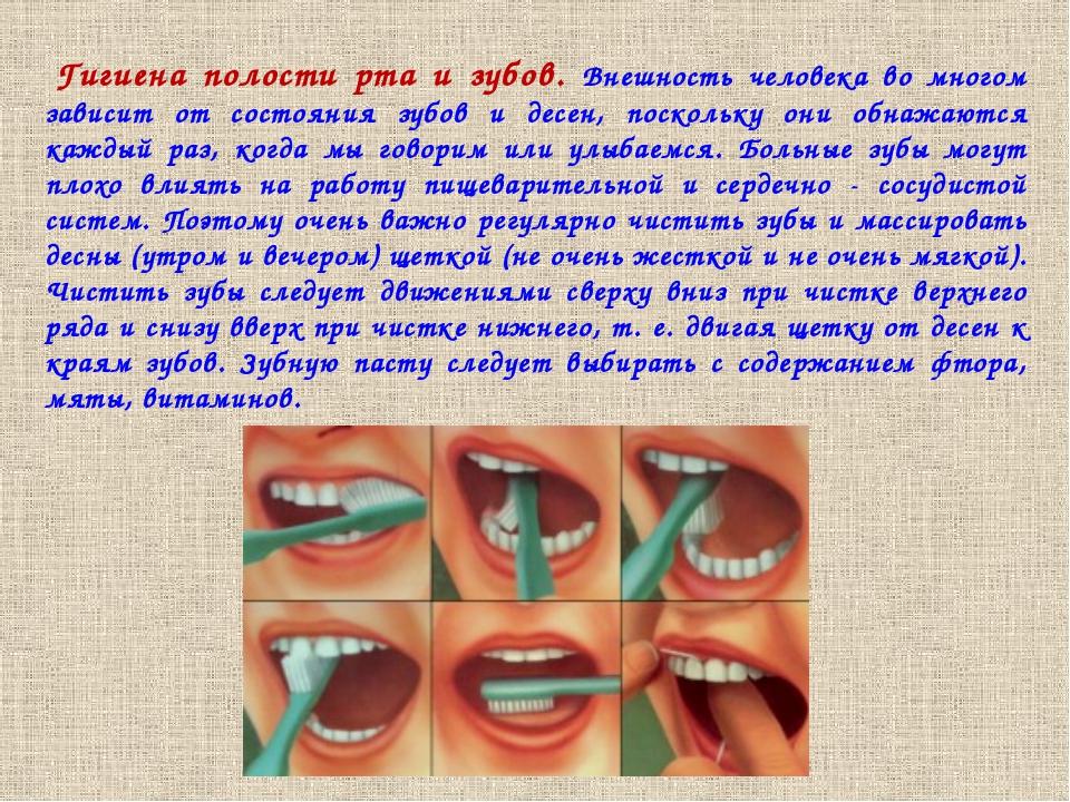 Гигиена полости рта и зубов. Внешность человека во многом зависит от состояни...