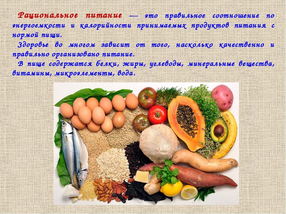 Рациональное питание — это правильное соотношение по энергоемкости и калорийн...