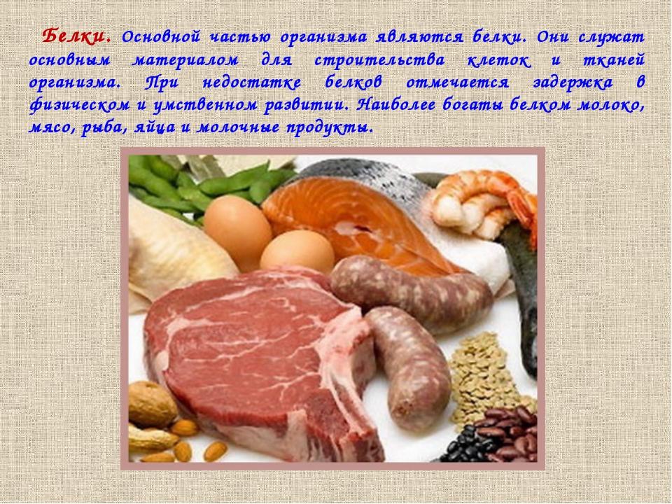 Белки. Основной частью организма являются белки. Они служат основным материал...