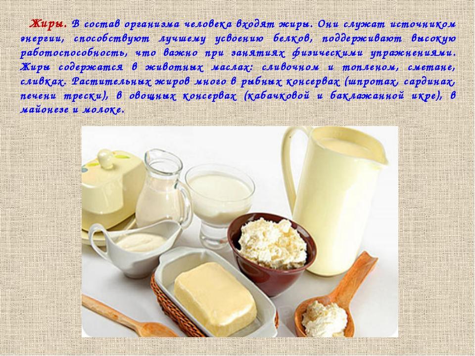 Жиры. В состав организма человека входят жиры. Они служат источником энергии,...