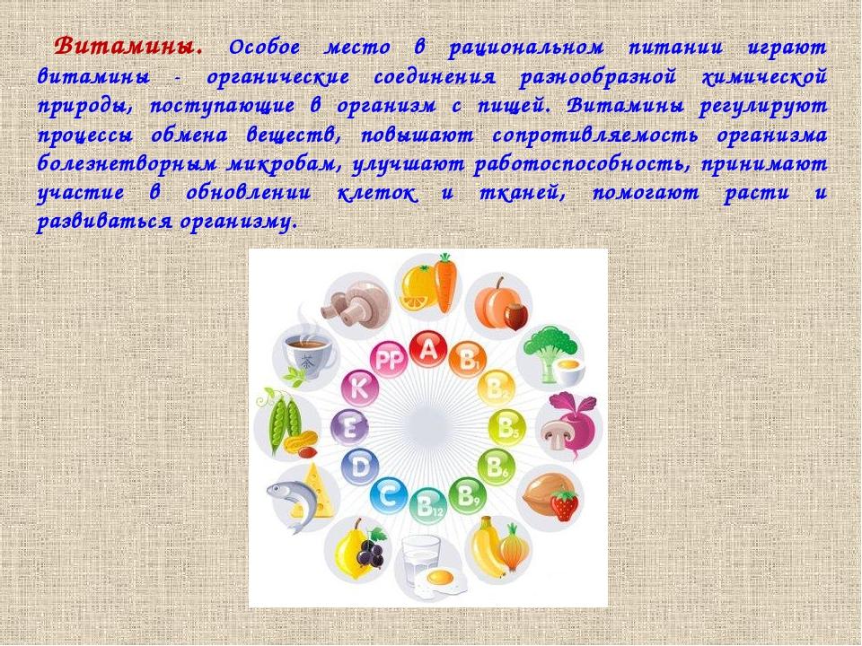 Витамины. Особое место в рациональном питании играют витамины - органические...