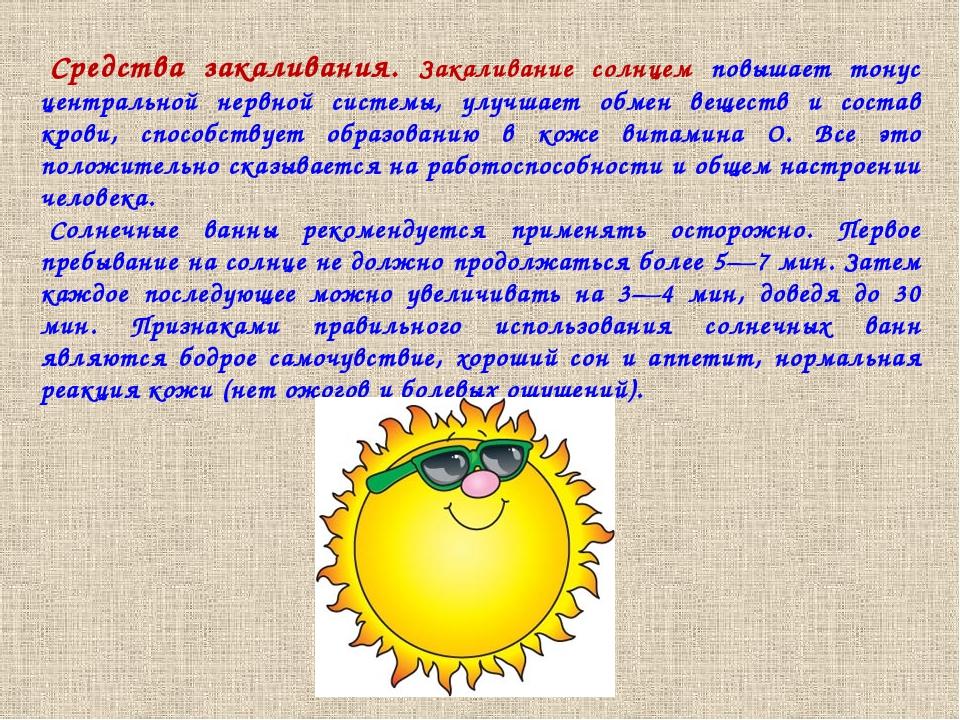Средства закаливания. Закаливание солнцем повышает тонус центральной нервной...