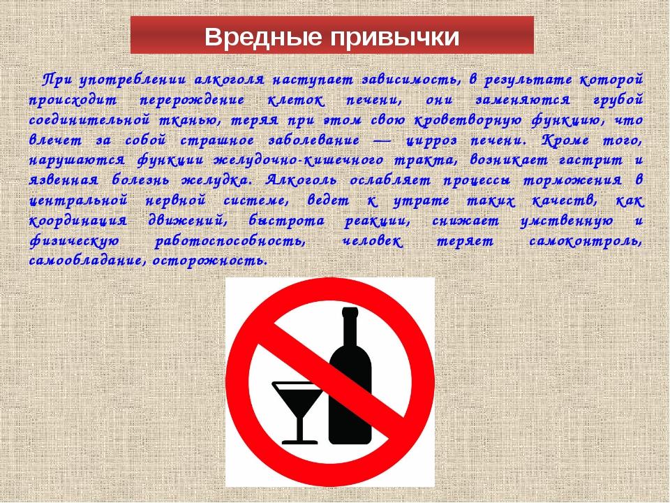 Вредные привычки При употреблении алкоголя наступает зависимость, в результат...