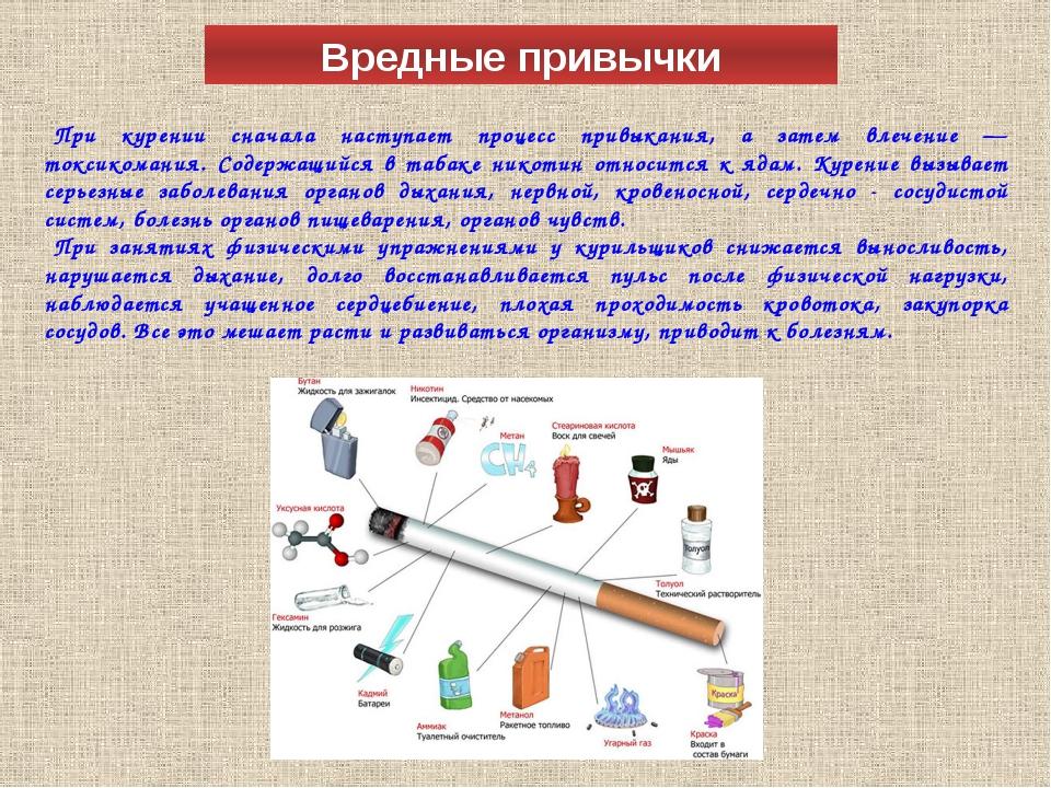 Вредные привычки При курении сначала наступает процесс привыкания, а затем вл...