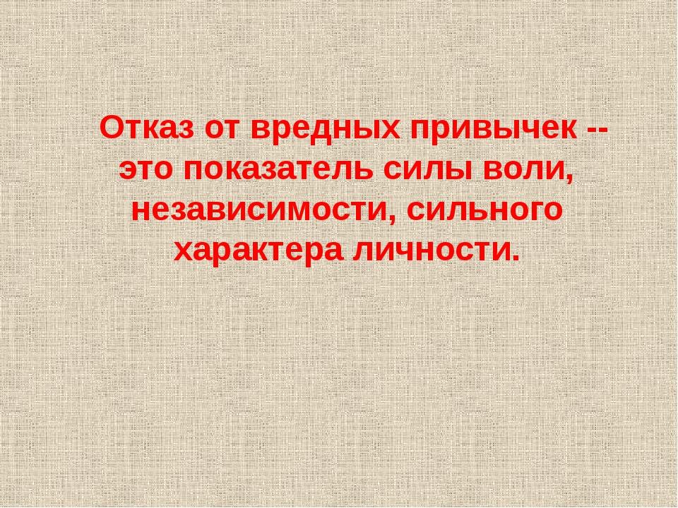 Отказ от вредных привычек -- это показатель силы воли, независимости, сильног...