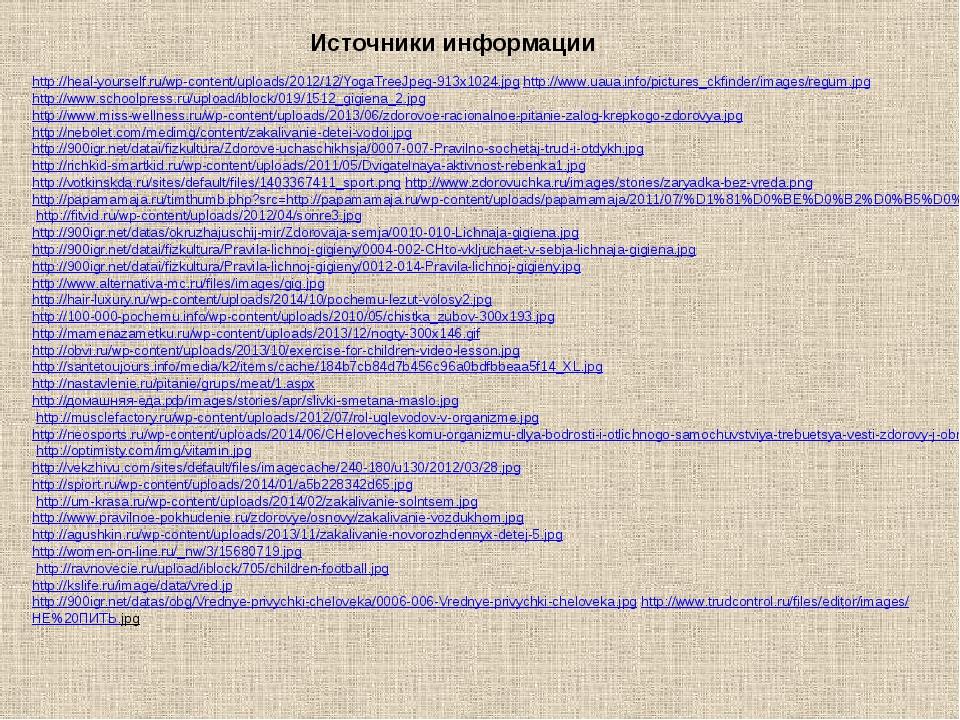 http://heal-yourself.ru/wp-content/uploads/2012/12/YogaTreeJpeg-913x1024.jpg...