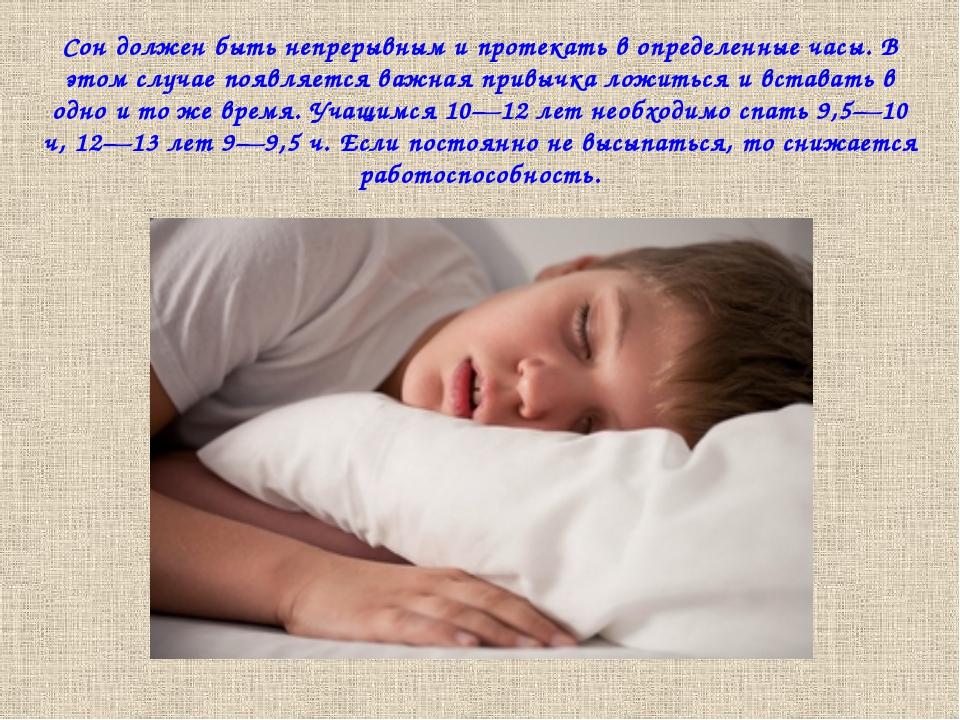 Сон должен быть непрерывным и протекать в определенные часы. В этом случае по...