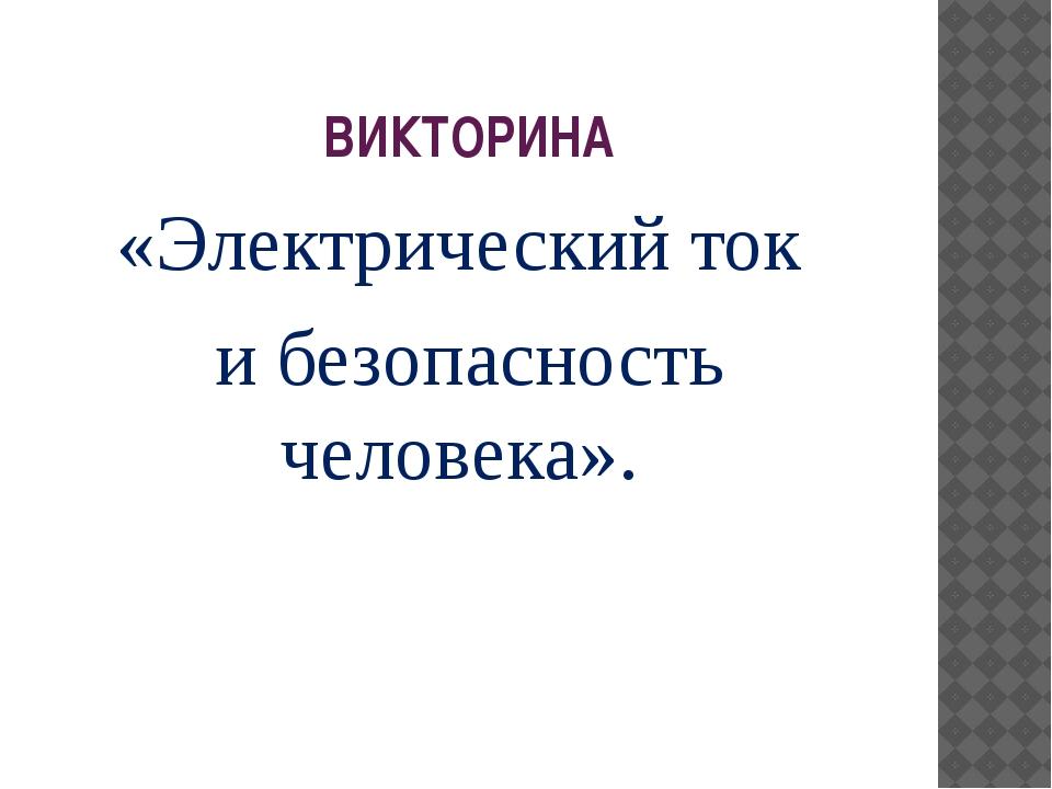ВИКТОРИНА «Электрический ток и безопасность человека».