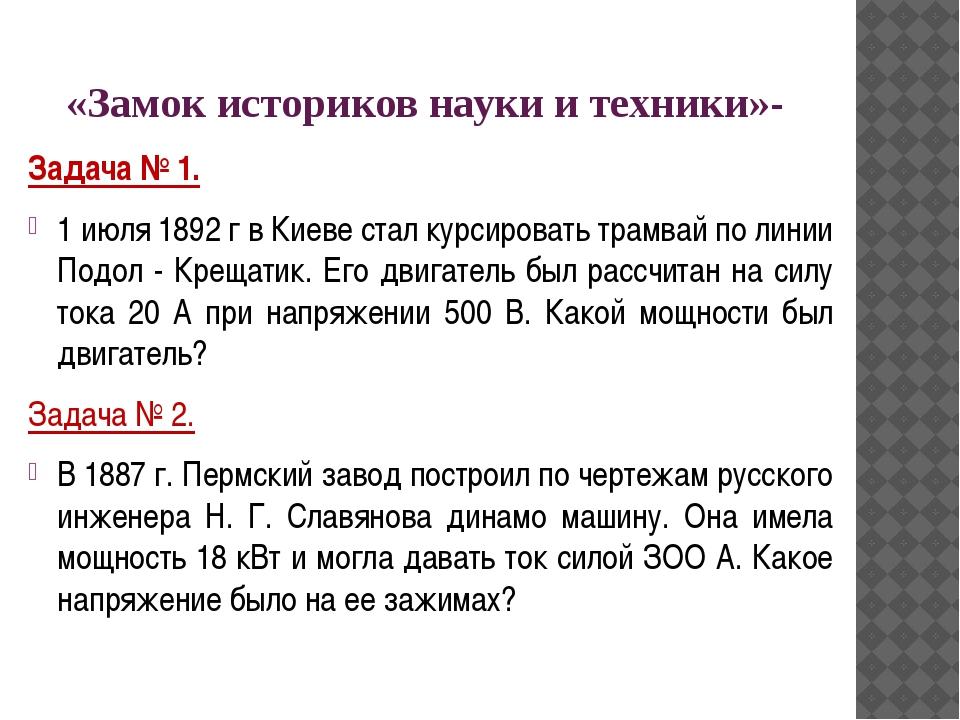 «Замок историков науки и техники»- Задача № 1. 1 июля 1892 г в Киеве стал ку...