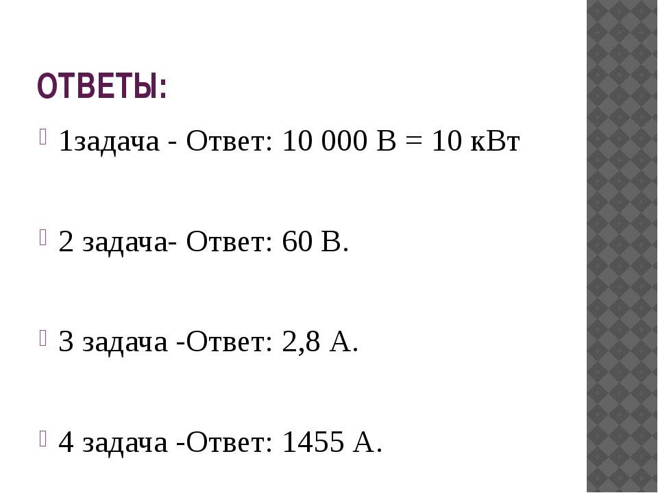 ОТВЕТЫ: 1задача - Ответ: 10 000 В = 10 кВт 2 задача- Ответ: 60 В. 3 задача -О...