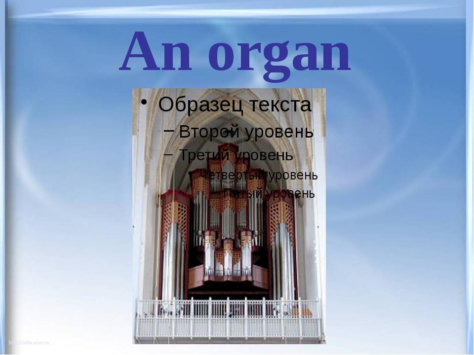 An organ