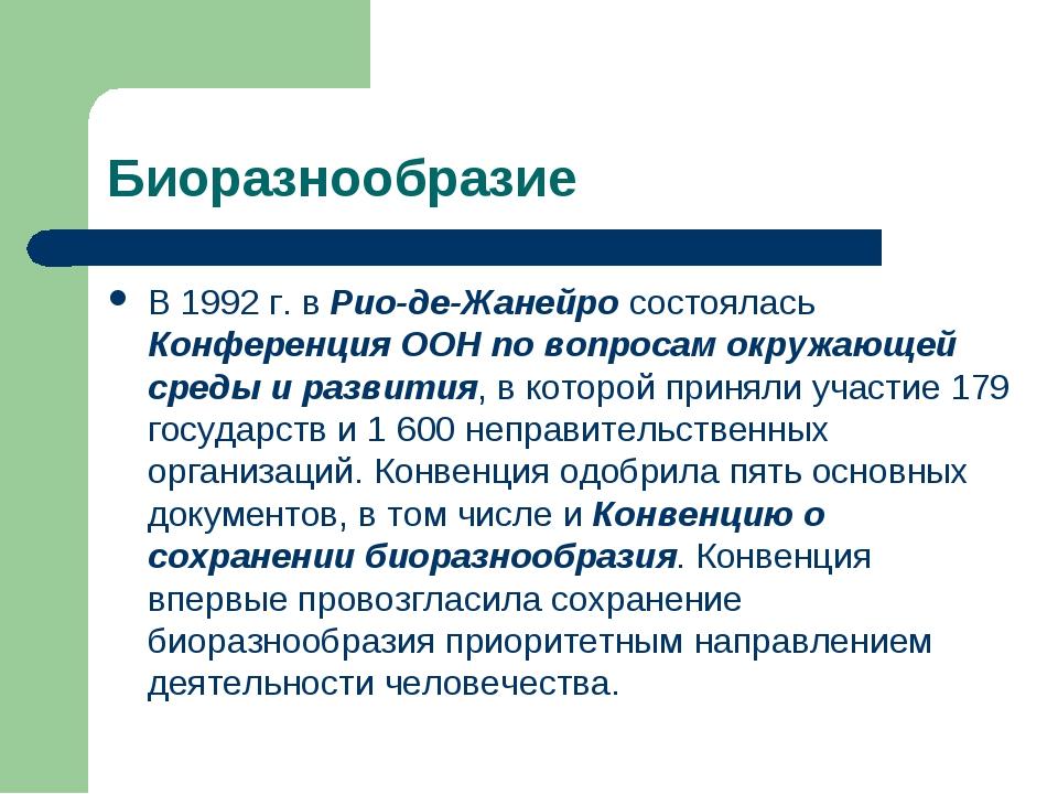 Биоразнообразие В 1992 г. в Рио-де-Жанейро состоялась Конференция ООН по вопр...