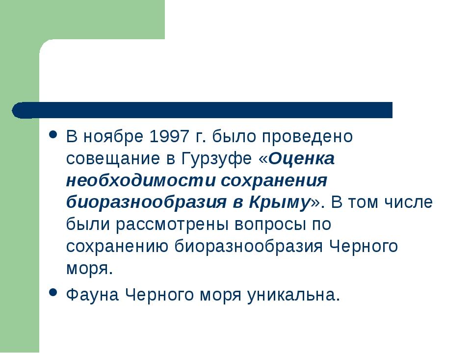 В ноябре 1997 г. было проведено совещание в Гурзуфе «Оценка необходимости сох...