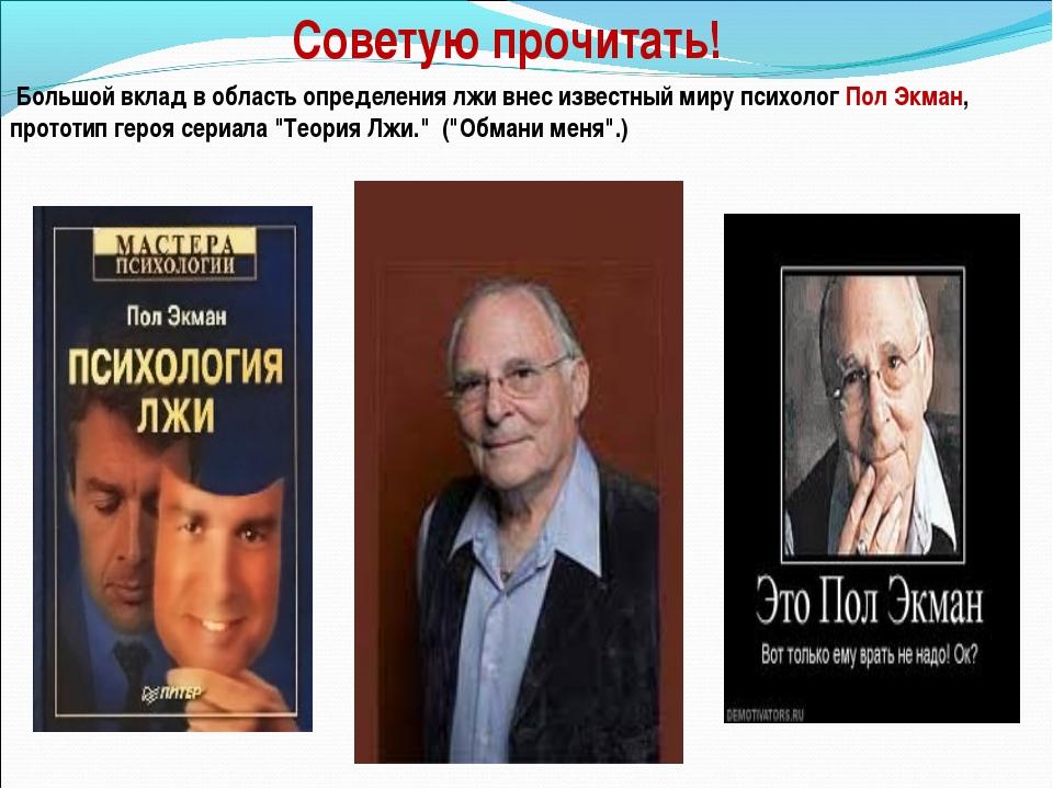 Большой вклад в область определения лжи внес известный миру психолог Пол Экм...