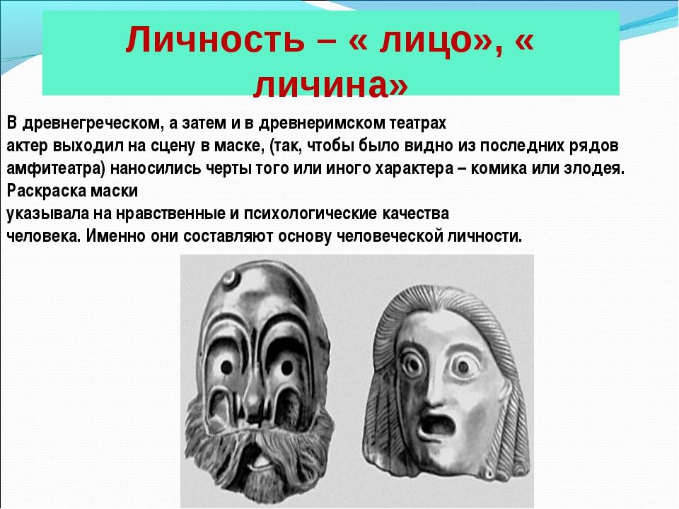 Личность – « лицо», « личина» В древнегреческом, а затем и в древнеримском те...
