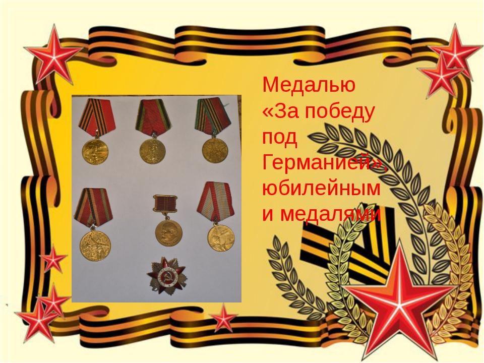 Он был награжден орденом Отечественной войны 2 степени Медалью «За победу по...