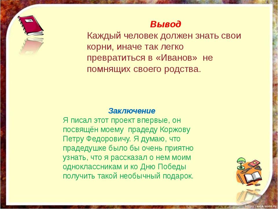 Заключение Я писал этот проект впервые, он посвящён моему прадеду Коржову Пе...
