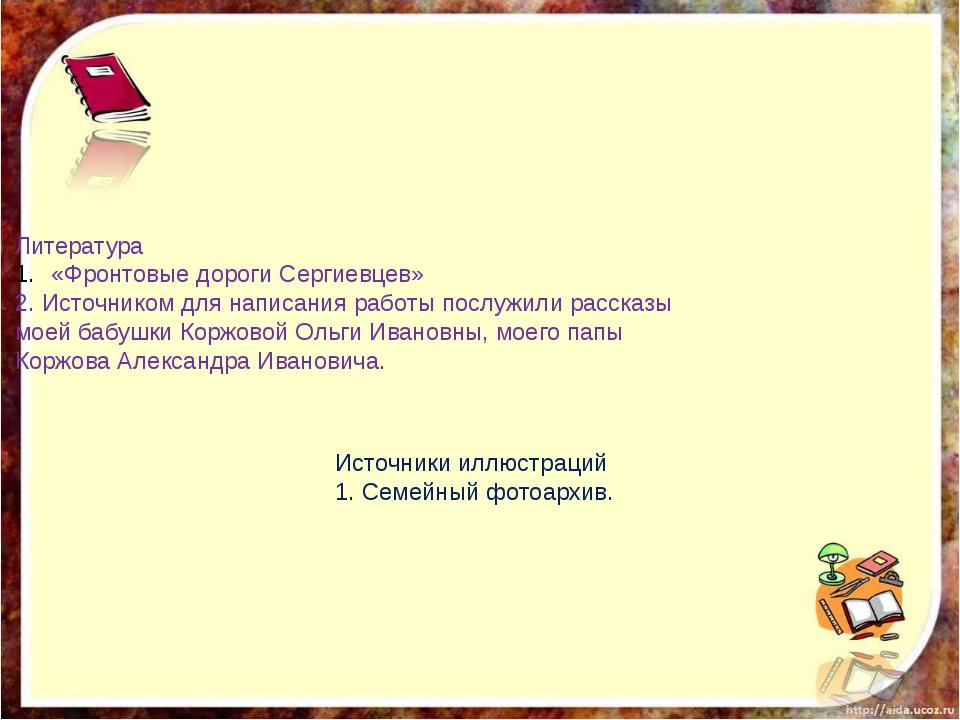 Литература «Фронтовые дороги Сергиевцев» 2. Источником для написания работы...
