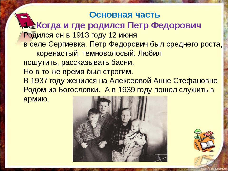 Основная часть Когда и где родился Петр Федорович Родился он в 1913 году 12...