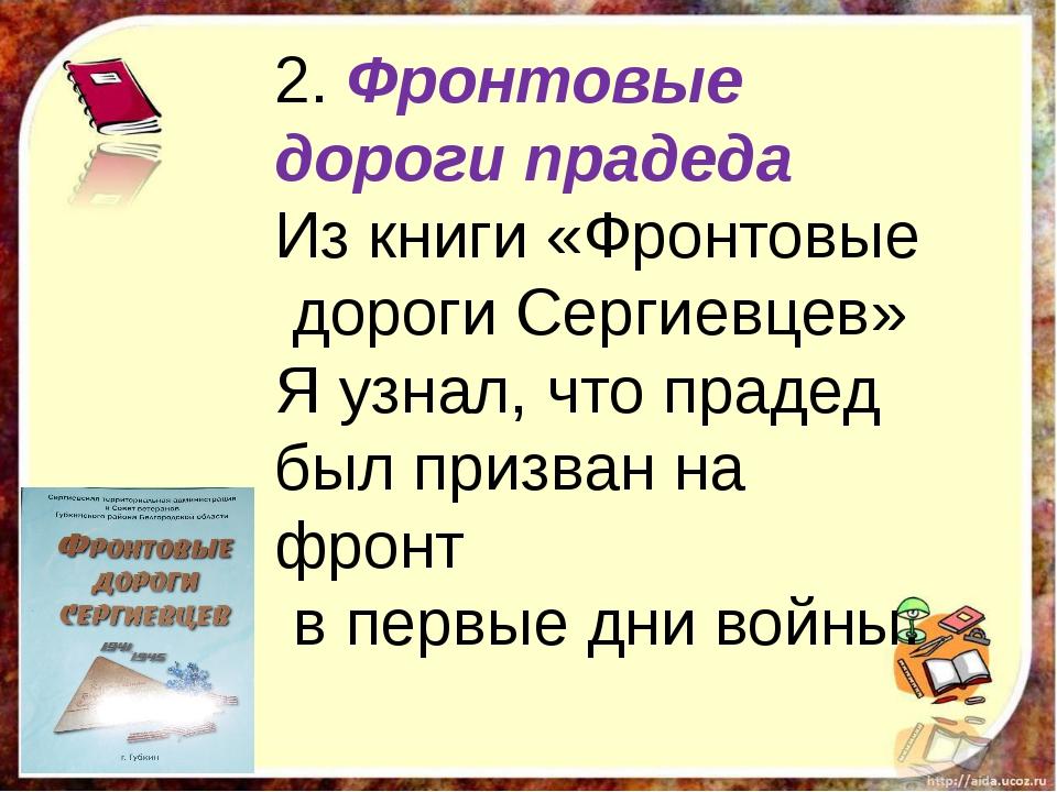 Фото книги 2. Фронтовые дороги прадеда Из книги «Фронтовые дороги Сергиевцев...