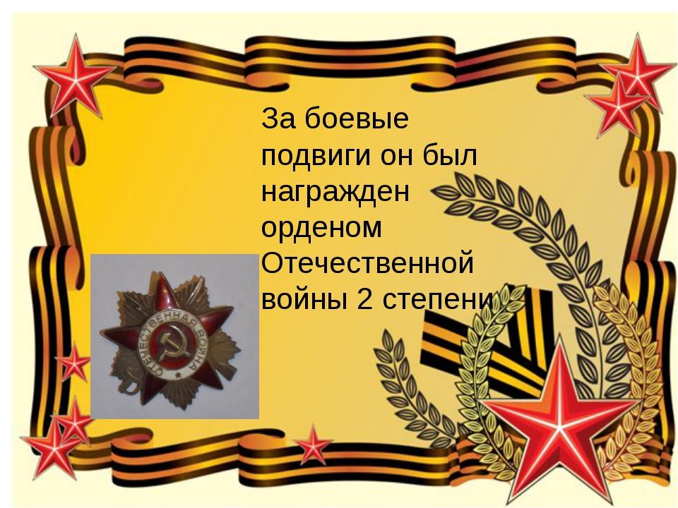 За боевые подвиги он был награжден орденом Отечественной войны 2 степени