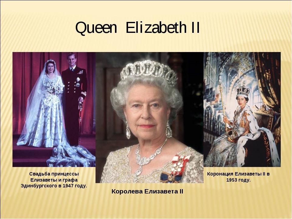 Коронация Елизаветы II в 1953 году. Queen Elizabeth II Королева Елизавета II...