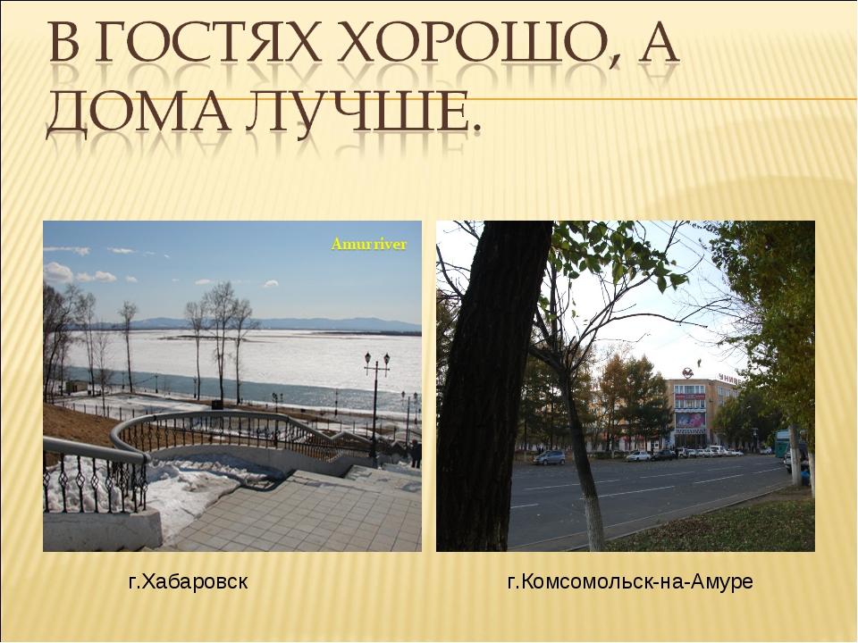 г.Комсомольск-на-Амуре г.Хабаровск