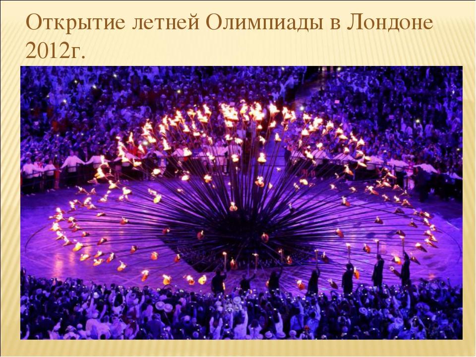 Открытие летней Олимпиады в Лондоне 2012г.